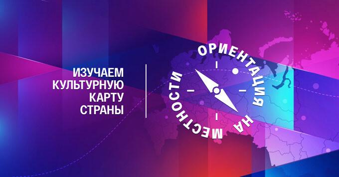 «Радио «Культура» и «Радио России» запускают региональный проект - Новости радио OnAir.ru