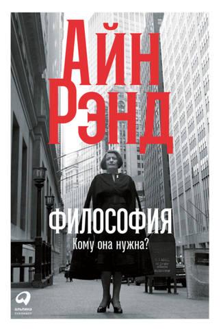 Обложка книги Рэнд Айн - Философия: Кому она нужна? [2021, PDF/EPUB/FB2/RTF, RUS]