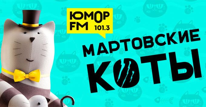 Юмор FM Ижевск выбирает лучшего мартовского кота - Новости радио OnAir.ru