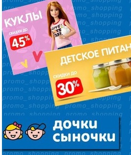 Промокоды Дочки-сыночки. Скидка 15% на первый заказ