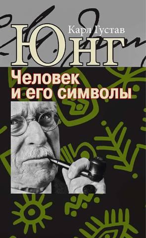 Обложка книги Юнг К. Г. - Человек и его символы [2020, PDF, RUS]