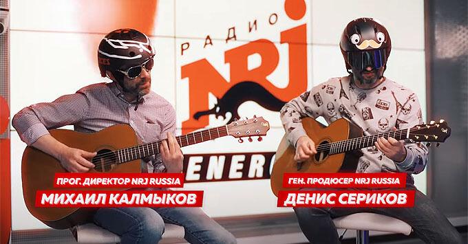 Радио ENERGY запустило NRJGetLuckyChallenge - Новости радио OnAir.ru