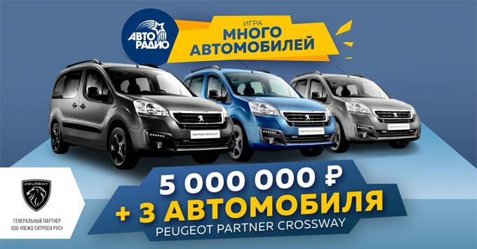 «Авторадио» раздает третий миллион рублей в игре «Много автомобилей». Впереди – розыгрыш компактвэна - Новости радио OnAir.ru