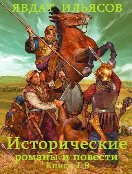 Исторические романы и повести книги 1-9