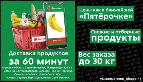Промокоды Пятёрочка Доставка. Эксклюзив!!! Скидка 23% или 18% + бесплатная доставка. Скидка 250 руб. и 200 руб.
