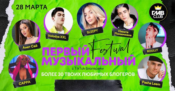 Like FM дарит билеты на первый музыкальный фестиваль с TikTok блогерами