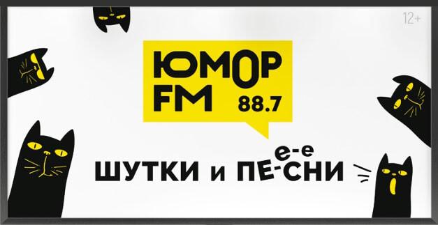 Шутки, песни, котики: в Москве презентуют обновленное радио «Юмор FM»