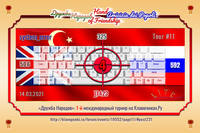ДН11 4 system error 506 325 592 СУММА1423