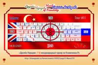 ДН11 8 tatava 228 136 359 СУММА723