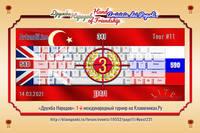 ДН11 3 AvtandiLine 540 341 590 СУММА1471