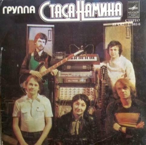 """Группа Стаса Намина – Если Нет Тебя/Vinyl, 7"""", 33 ⅓ RPM, Стерео(1979)"""