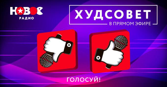 Какие песни попадут в эфир «Нового Радио» решит «Худсовет» - Новости радио OnAir.ru