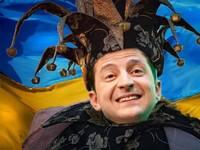 главный клоун украины правит балаганом
