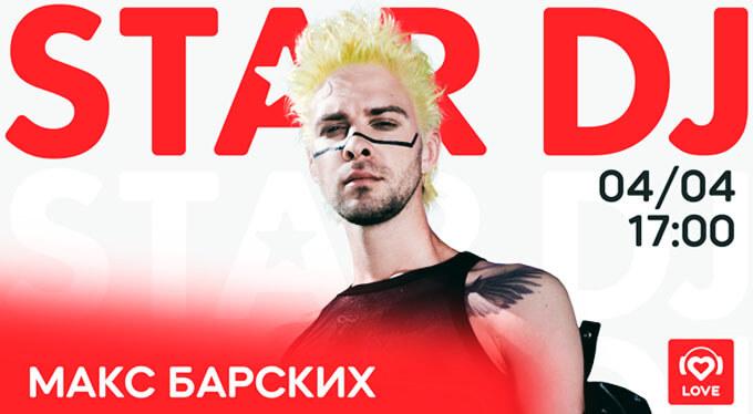 STAR DJ в эфире Love Radio: Макс Барских и его любимые треки