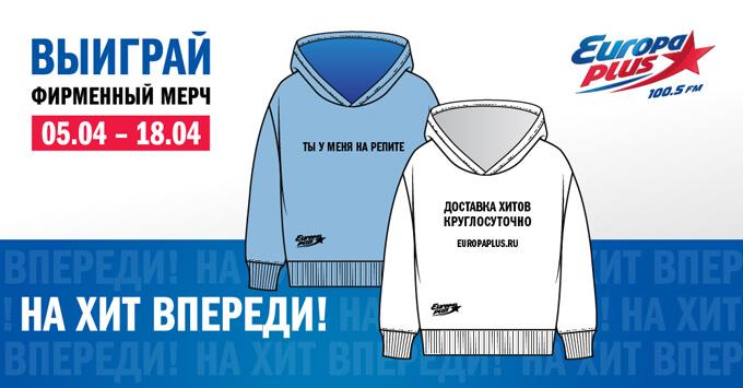 «На хит впереди!» вместе с «Европой Плюс Санкт-Петербург»