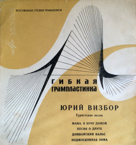 Юрий Визбор – Туристские Песни(1968)