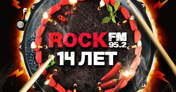 ROCK FM 95.2 отпразднует 14-летие в прямом эфире