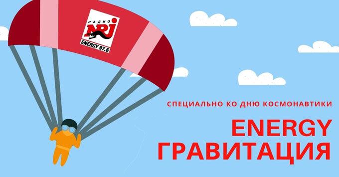 Радио ENERGY – Пермь предоставляет шанс ощутить ощущения свободного полета - Новости радио OnAir.ru