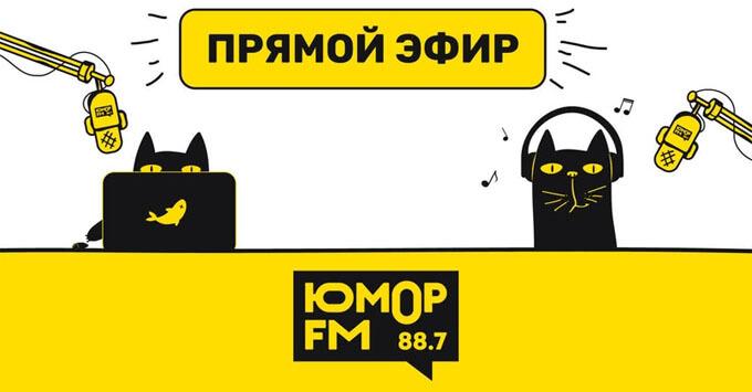 «Коктейль клевых эмоций»: в Москве презентовали обновленное радио «Юмор FM» - Новости радио OnAir.ru