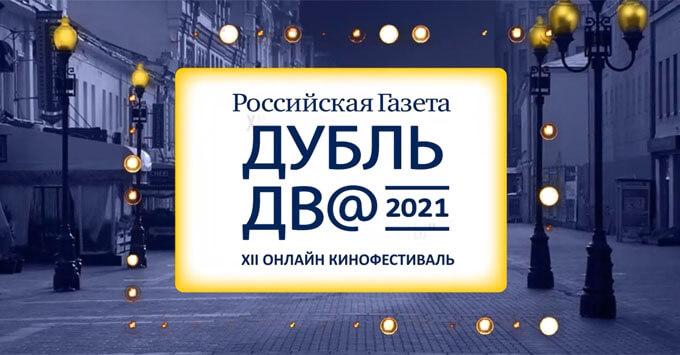 XII онлайн-кинофестиваль «Дубль дв@» открылся при поддержке «Авторадио» - Новости радио OnAir.ru