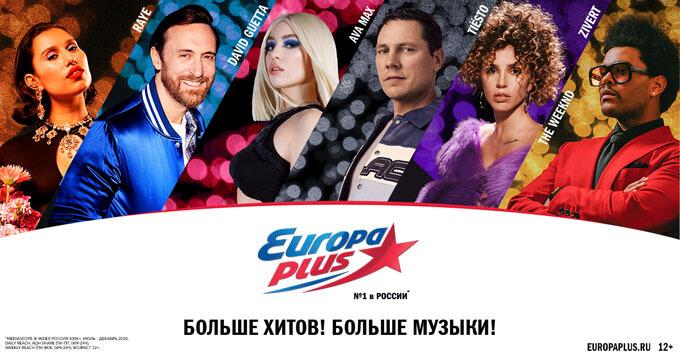 «Европа Плюс» меняет имидж: новые лица — в новом сезоне - Новости радио OnAir.ru