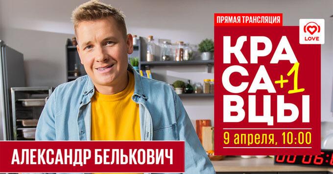 Шеф-повар Александр Белькович придет в гости к Красавцам Love Radio