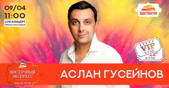 «Восток FM» принимает гостей: Аслан Гусейнов в шоу «Восточный экспресс»