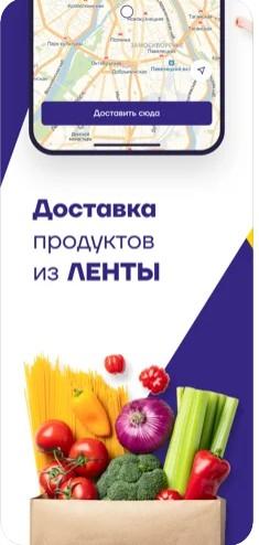 Промокоды Ленточка (ЛЕНТА). Скидка 400₽ на первый заказ от 2000₽