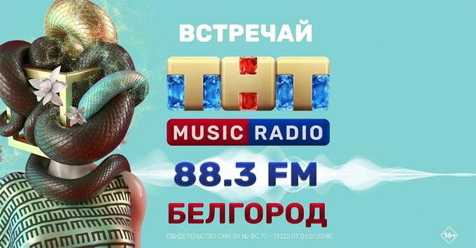 ТНТ MUSIC RADIO завоёвывает новые территории - Новости радио OnAir.ru
