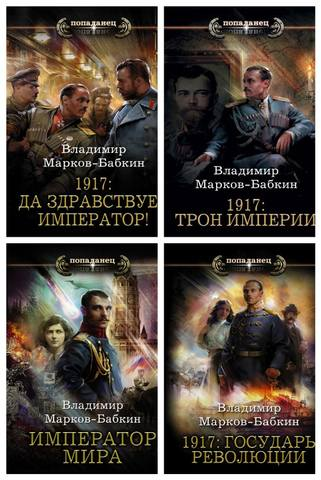 Владимир Марков-Бабкин - Сборник 4 книги