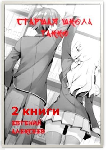 Серия 'Старшая школа Гакко' 2 книги