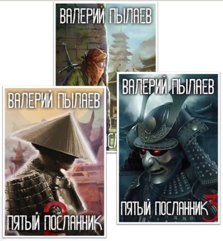 «Пятый Посланник» 3 книги