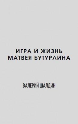Игра и жизнь Матвея Бутурлина