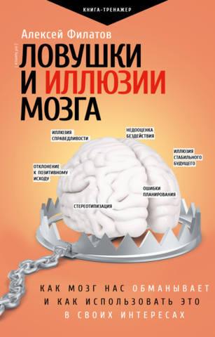 Обложка книги Практический тренинг - Филатов Алексей - Ловушки и иллюзии мозга. Как мозг нас обманывает и как использовать это в своих интересах [2021, PDF/EPUB/FB2/RTF, RUS]