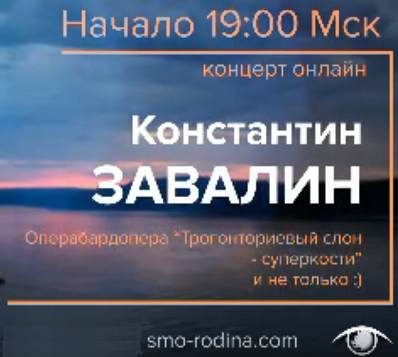 Завалин Константин в студии SMO_RODINA 27-02-2021