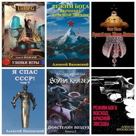 Вязовский Алексей - Сборник 25 книг (2012-2021) fb2