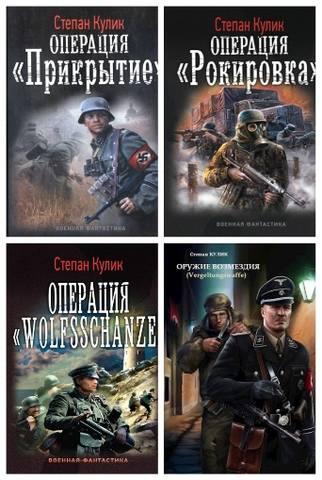 Малая война 4 книги (2013-2017) fb2, rtf, txt