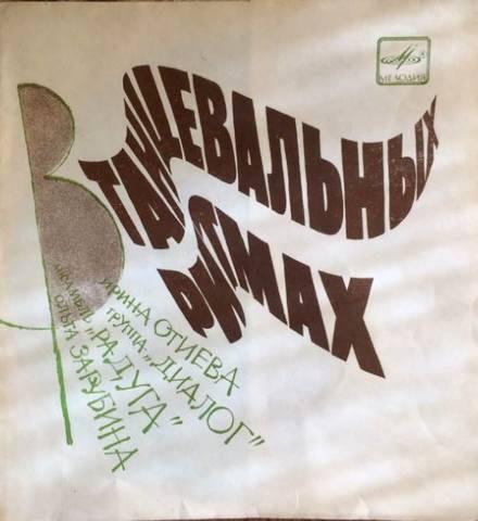 """Various – В танцевальных ритмах/Flexi-disc, 7""""(1983)"""