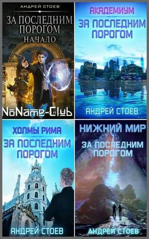Стоев Андрей - «За последним порогом» 4 книги (2020-2021) fb2, rtf, txt