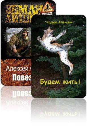 """Серия """"Повезло"""" 2 книги"""