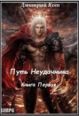 Дмитрий Кот - Путь Неудачника