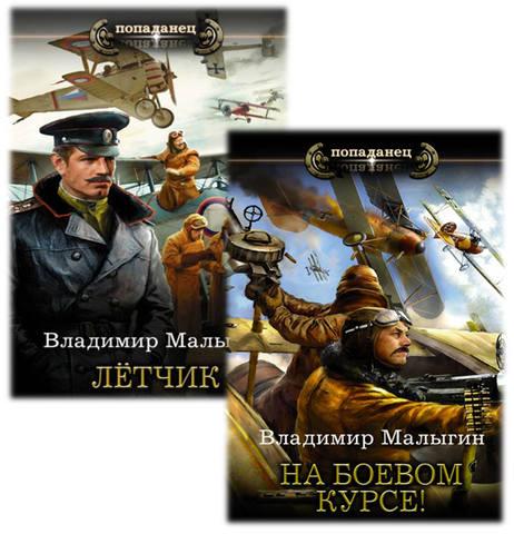 Владимир Малыгин - Летчик 2 книги