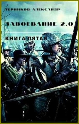 Завоевание 2.0. Книга 5 (2021) fb2, rtf, txt