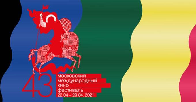 «Авторадио» – партнер 43-го ММКФ - Новости радио OnAir.ru