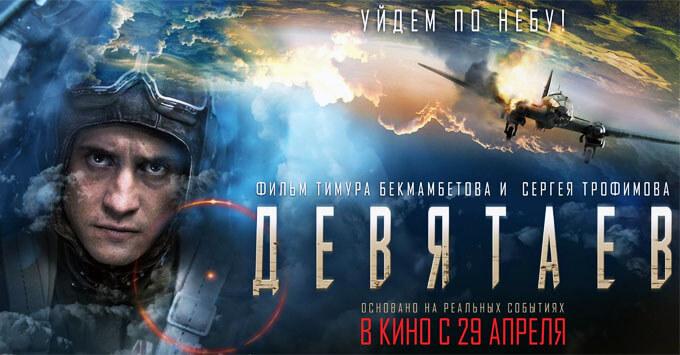 При информационной поддержке «Русского Радио»на большие экраны выходит военный экшн-фильм «Девятаев» - Новости радио OnAir.ru