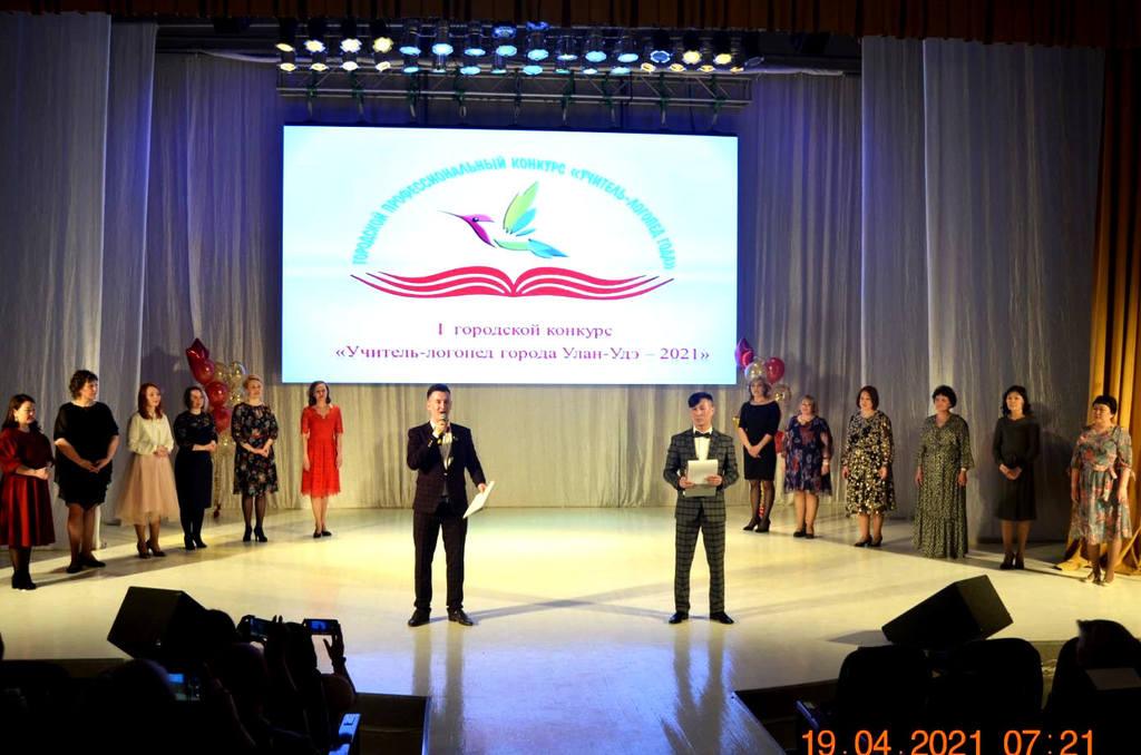 l Городской конкурс «Учитель-логопед города Улан-Удэ-2021»