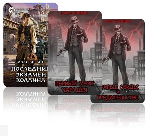 Корбин Макс - «Лорд Локслин» 3 книги (2020-2021) fb2, rtf, txt