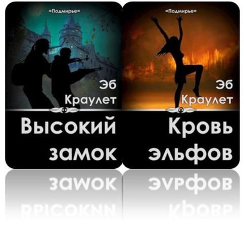 "Серия ""Подмирье"" 2 книги (2020) fb2, rtf, txt"