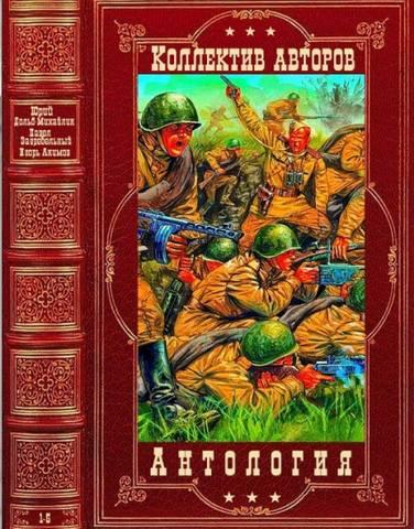 Антология военной прозы и приключений. Книги 1-5 (2021) fb2, rtf, txt