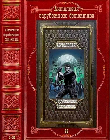 Антология зарубежного детектива-22. Книги 1-10. Романы 1-19 (2021) fb2, rtf, txt
